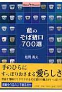 藍のそば猪口700選 Shotor Museum