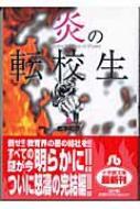 炎の転校生 7 小学館文庫
