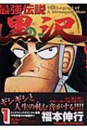 最強伝説黒沢 1 ビッグコミックス