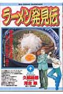ラーメン発見伝10 ビッグコミックス