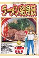 ラーメン発見伝9 ビッグコミックス