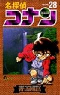 名探偵コナン 28 少年サンデーコミックス