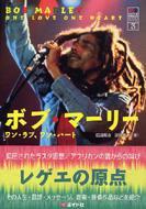 ボブ・マーリー/ワン・ラブ、ワン・ハート LOVE PEACE MUSIC BOOK