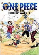 ONE PIECE イラスト集 COLOR WALK 1 ジャンプコミックスデラックス