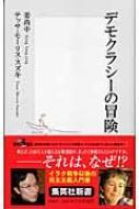 デモクラシーの冒険 集英社新書
