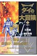DRAGON QUEST-ダイの大冒険-20(血戦の章 2)集英社文庫