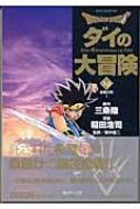 DRAGON QUEST-ダイの大冒険-19(血戦の章 1)集英社文庫