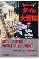 Dragon Quest-ダイの大冒険-18(光輪の章 3)集英社文庫