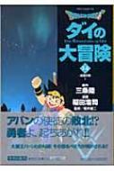 DRAGON QUEST-ダイの大冒険-14(試練の章 1)集英社文庫