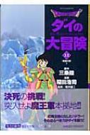 DRAGON QUEST-ダイの大冒険-11(挑戦の章 1)集英社文庫