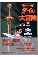 DRAGON QUEST-ダイの大冒険-10(聖剣の章 2)集英社文庫