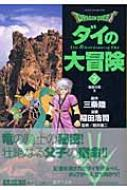 DRAGON QUEST-ダイの大冒険-7(宿命の章 2)集英社文庫