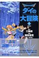 DRAGON QUEST-ダイの大冒険-4(激闘の章 1)集英社文庫