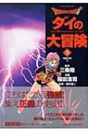 DRAGON QUEST-ダイの大冒険-3(集結の章 2)集英社文庫