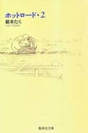ホットロード 2 集英社文庫コミック版