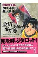金田一少年の事件簿 FILE 11 講談社漫画文庫