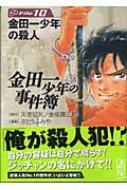 金田一少年の事件簿 FILE 10 講談社漫画文庫