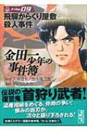 金田一少年の事件簿 FILE 09 講談社漫画文庫