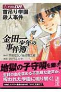 金田一少年の事件簿 FILE 08 講談社漫画文庫