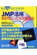 JMP活用 統計学とっておき勉強法 革新的統計ソフトと手計算で学ぶ統計入門 ブルーバックス
