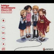 苺ましまろ Chara-CD1 千佳