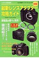 最新レンズアダプター攻略ガイド 保存版 Gakken Camera Mook