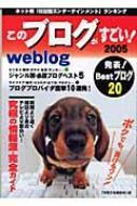 このブログがすごい! 2005年版