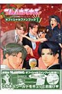 フルハウスキス オフィシャルファンブック Vol.1