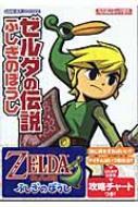 ゼルダの伝説 ふしぎのぼうし 任天堂ゲーム攻略本