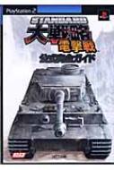 STANDARD大戦略電撃戦公式完全ガイド