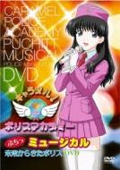 キャラメルアカデミー ぷちっミュージカル DVD