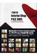 TOKYO Interior Shop FILE 2005