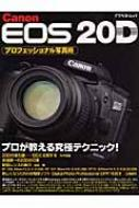 CANON EOS 20Dプロフェッショナル写真術 プロが教える究極テクニック! アスペクトムック