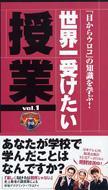 世界一受けたい授業 vol.1