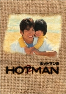 HOTMAN2 DVD-BOX