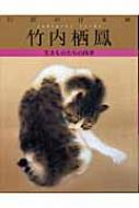 巨匠の日本画 生きものたちの四季 1 竹内栖鳳