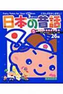日本の昔話 5分間読み聞かせ名作百科