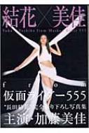 結花×美佳from仮面ライダー555