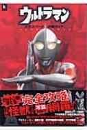 ウルトラマンエキスパート攻略ガイド Kadokawa Game Collection