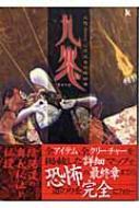 九怨-KUON-公式完全攻略絵巻 KADOKAWA GAME COLLECTION