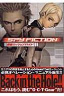 スパイフィクション 最速ミッションガイド Kadokawa Game Collection