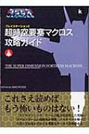 超時空要塞マクロス 攻略ガイド Kadokawa Game Collection