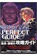 新紀幻想 スペクトラル・ソウルズ パーフェクトガイド Kadokawa Game Collection