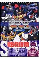 サンライズ・ワールド・ウォー・フロム・サンライズ英雄譚 攻略ガイド Kadokawa Game Collection