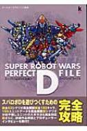 スーパーロボット大戦D パーフェクトファイル
