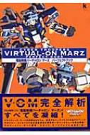 電脳戦機バーチャロン・マーズ・パーフェクトブック Kadokawa Game Collection