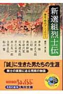 新選組烈士伝 角川文庫