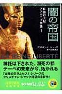 闇の帝国 自由の王妃アアヘテプ物語 1 角川文庫