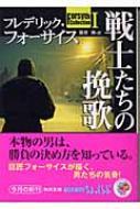 戦士たちの挽歌 Forsyth Collection 1 角川文庫