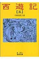 西遊記 5 岩波文庫 改版
